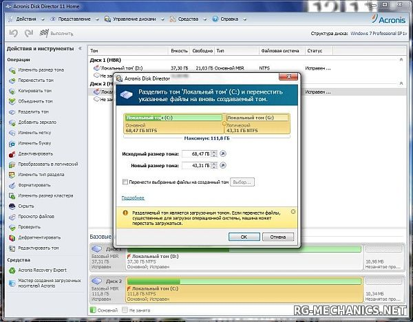 Скриншот 2 к игре Acronis Disk Director 11 Home 11.0.2121 Final (2010) PC