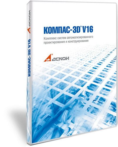 КОМПАС-3D V 16.0.10 (2016) PC | RePack by KpoJIuK