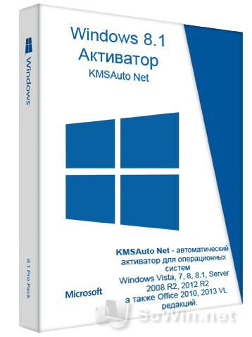 Активатор для Windows 8.1 RTM [(Stable) Windows 8.1 Pro build 9600] (2013) PC