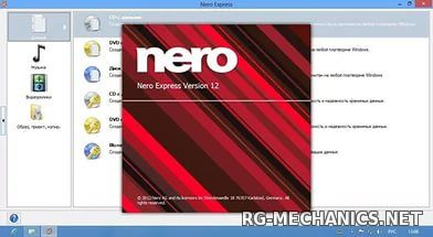 Скриншот к игре Nero Burning ROM & Nero Express 2015 16.0.24000 (2015) РС | RePack by MKN