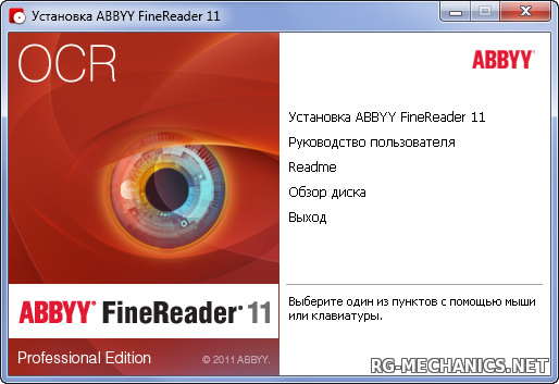 Скриншот к игре ABBYY FineReader 11.0.102.583 Professional Edition (2012) PC | Portable by punsh